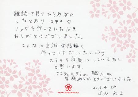 13042801木目金の婚約指輪・結婚指輪_U003.jpg