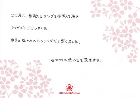 13042801木目金の結婚指輪_Y003010.jpg