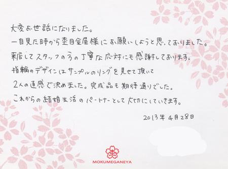 13042802グリ彫りの結婚指輪_U003.jpg