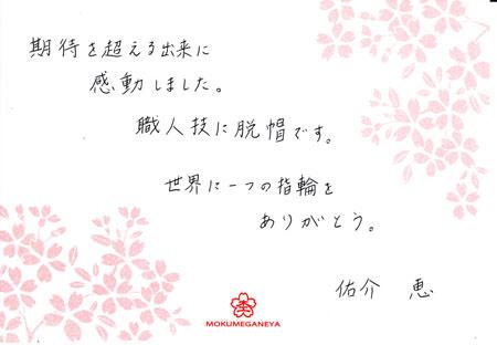 13042802木目金の結婚指輪_M003.jpg
