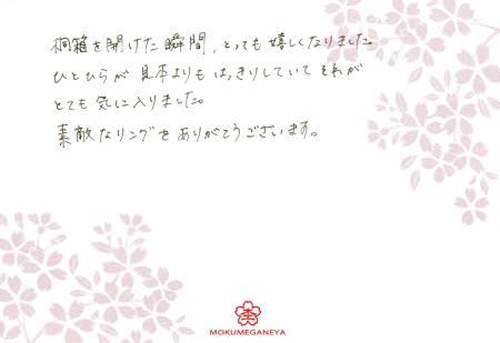 13042803木目金の結婚指輪_Y003012.jpg