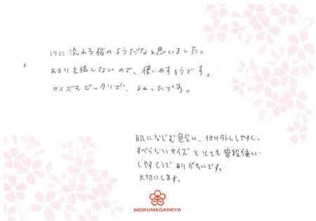 13042803杢目金の結婚指輪_N003.jpeg