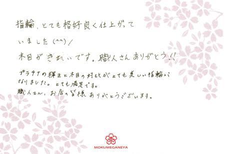 13042805木目金の結婚指輪_Y003.jpg