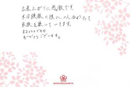 13042901木目金の婚約・結婚指輪_O003.jpg