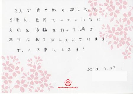 13042901木目金の結婚指輪_K003.jpg