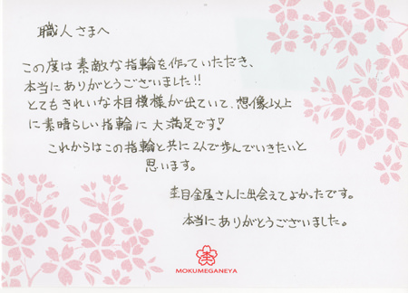 13042901木目金の結婚指輪N_004.jpg