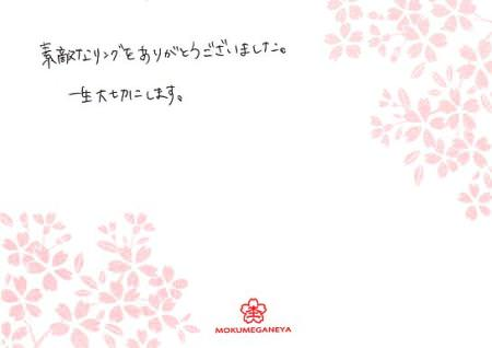 13042902木目金の結婚指輪_O002.jpg