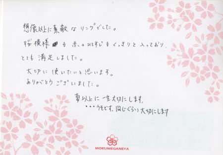 13042902木目金の結婚指輪N_003.jpg