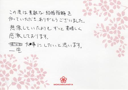 13042902木目金の結婚指輪_Y003015.jpg