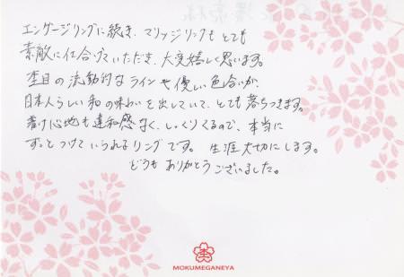 13043001木目金の結婚指輪_G003.jpg
