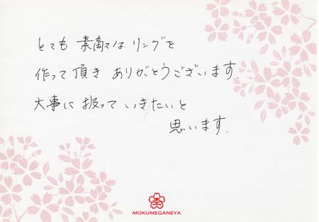 13043001木目金の結婚指輪_U003.jpg