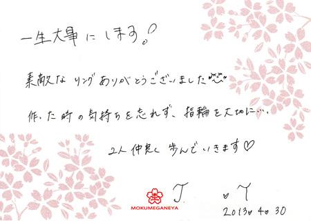 13043001木目金の結婚指輪_Y003016.jpg