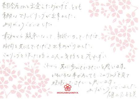 13051103木目金の結婚指輪_H003.jpg