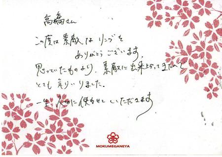 1305230木目金の結婚指輪_K002.jpg