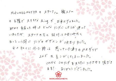 13052401木目金の結婚指輪_H003.jpg
