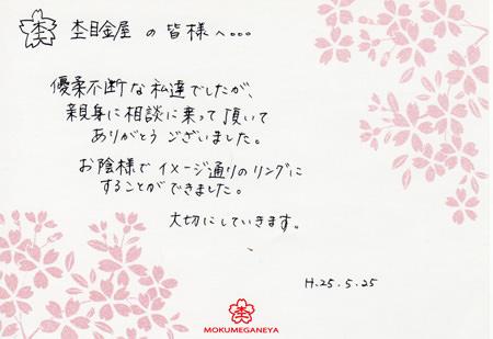 13052501グリ彫りの結婚指輪_U003.jpg