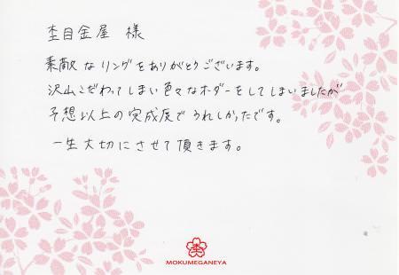 13052501木目金の結婚指輪_Y003.jpg