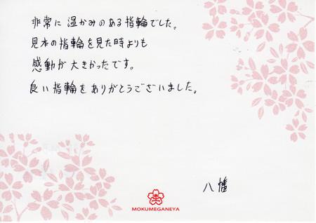 13052502_木目金の婚約指輪_B003.jpg