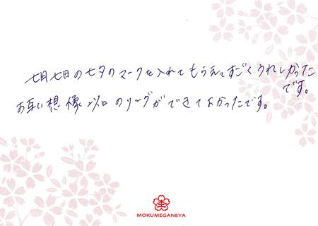 13052503木目金の結婚指輪_C003.jpg