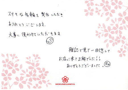 13052504木目金屋の結婚指輪_.jpg