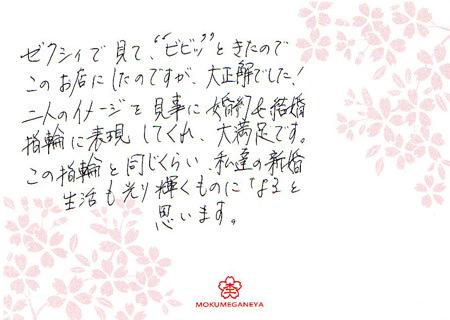 13052601木目金の結婚指輪_H004.jpg