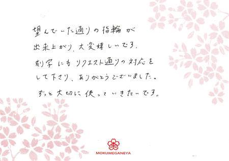 13052601木目金の結婚指輪_N003.jpg