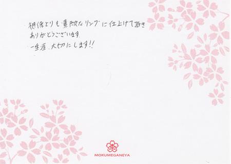 13052602木目金の結婚指輪_U003.jpg