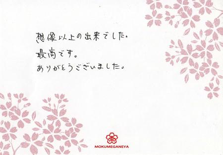 13052801木目金の婚約指輪_K002.jpg