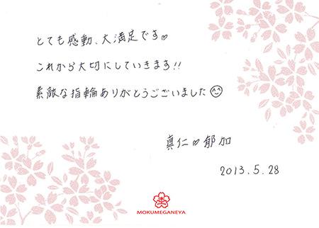 13052801木目金の結婚指輪N_003.jpg