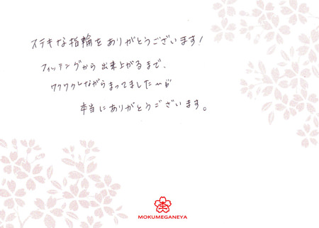 13053001木目金の結婚指輪C_003.jpg