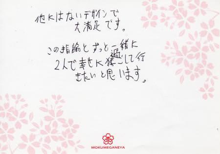 13053001木目金の結婚指輪_G003.jpg