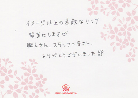 13053102木目金の結婚指輪_U002.jpg