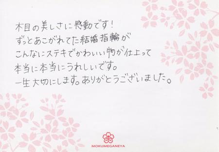 13053101木目金の結婚指輪_G003.jpg