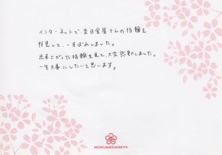 13062901木目金の結婚指輪N_003.jpg