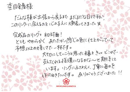 13062902木目金の結婚指輪_03.jpg