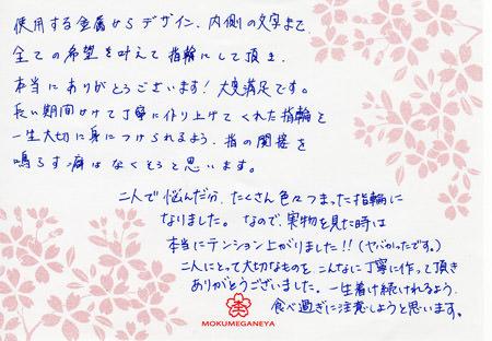 13063000木目金の結婚指輪_O003.jpg