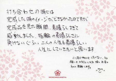 13063001木目金の婚約指輪・結婚指輪_O003.jpg