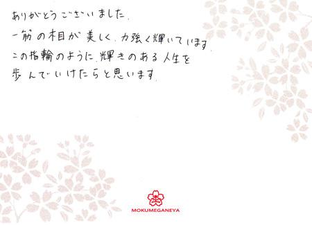 13063002木目金の結婚指輪と婚約指輪_C003.jpg