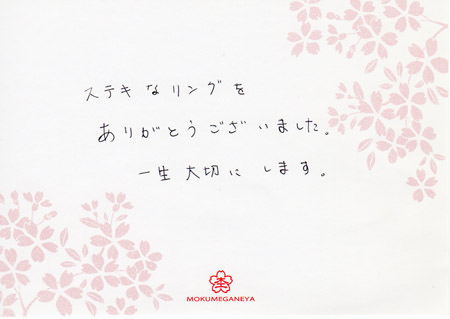 13063002木目金の結婚指輪_O002.jpg