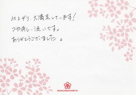 13063003木目金の結婚指輪_O003.jpg