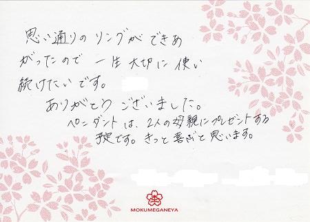 13062203_木目金の結婚指輪G_003054.jpg