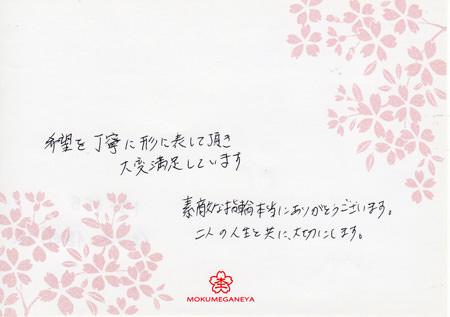 13072103_木目金の結婚指輪_B003.jpg