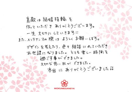 13072401木目金の結婚指輪M003.jpg