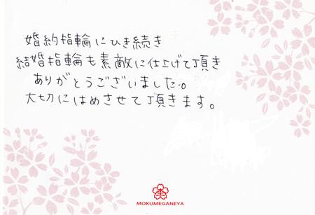 13072501木目金の結婚指輪_U002.jpg