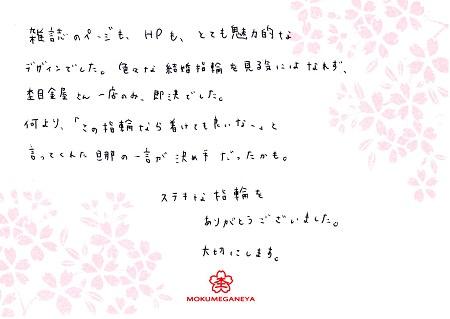130726001_グリ彫りの結婚指輪_B003.jpg