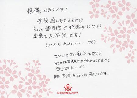 13072601木目金の婚約指輪K_003.jpg