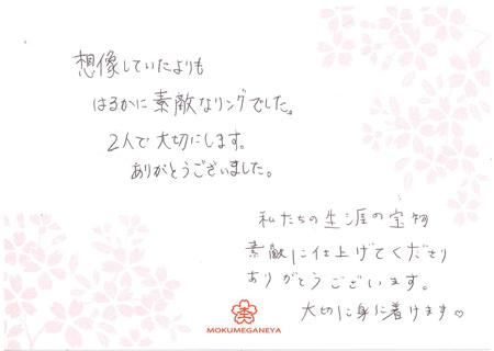 13072601木目金の結婚指輪M003.jpg