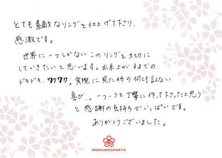13072701木目金の婚約指輪_C003.jpg