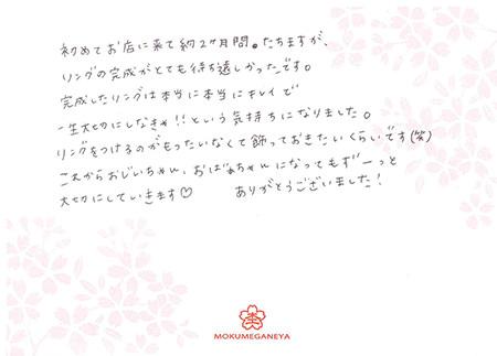 13072701木目金の結婚指輪N_003.jpeg