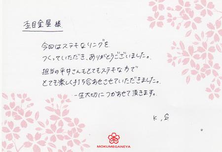 13072702木目金の結婚指輪_Y003092.jpg